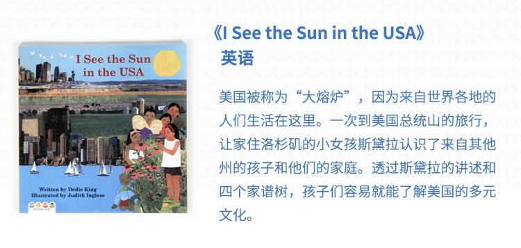 早教启蒙绘本-阳光灿烂的一天-绘本展示8