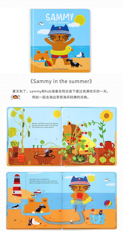 英语启蒙绘本-儿童睡前故事-小猫塞米爱四季(绘本展示-夏季)