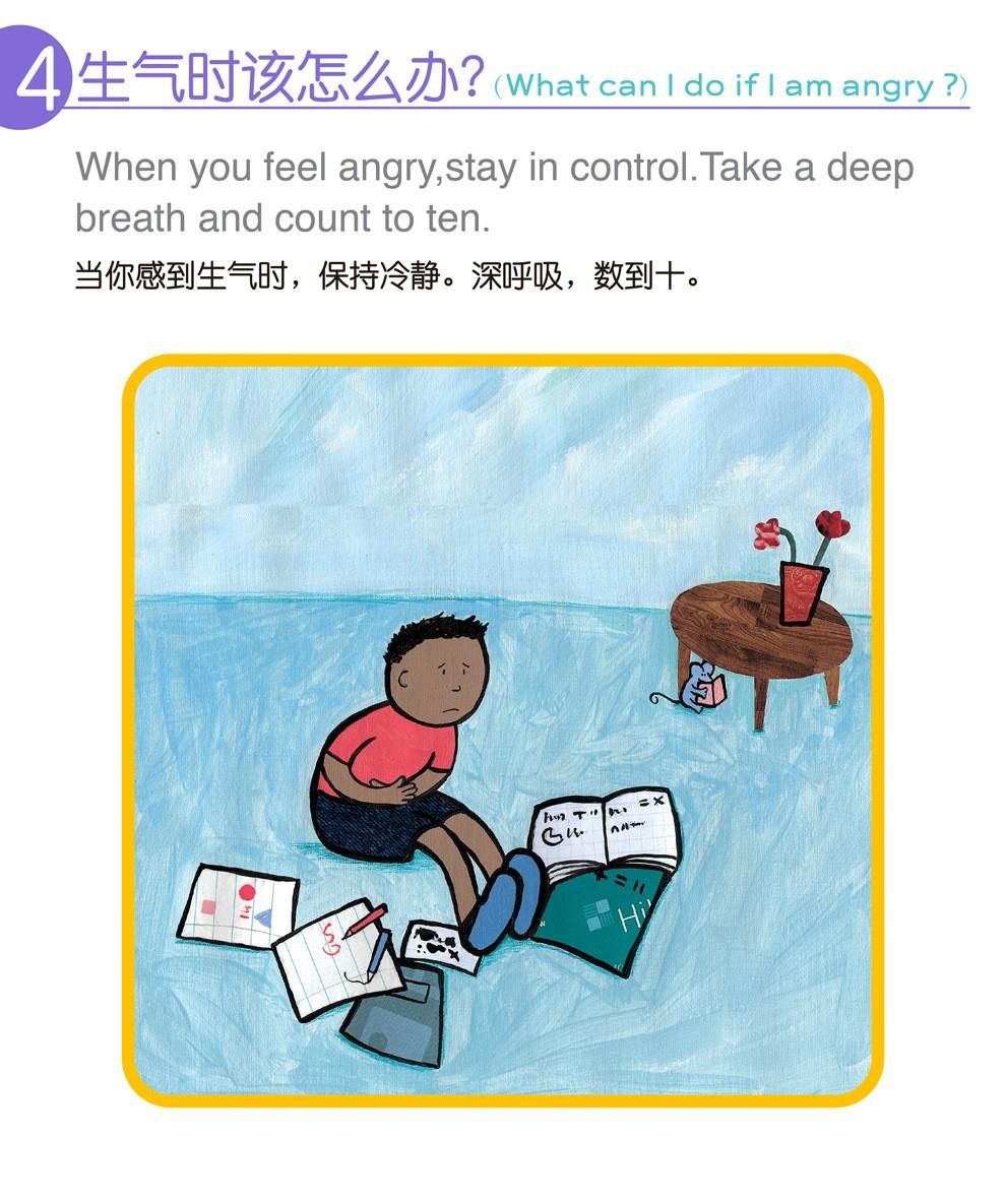 点读笔套装- 英语启蒙绘本-睡前翻翻书 -情绪管理(绘本详情-4)