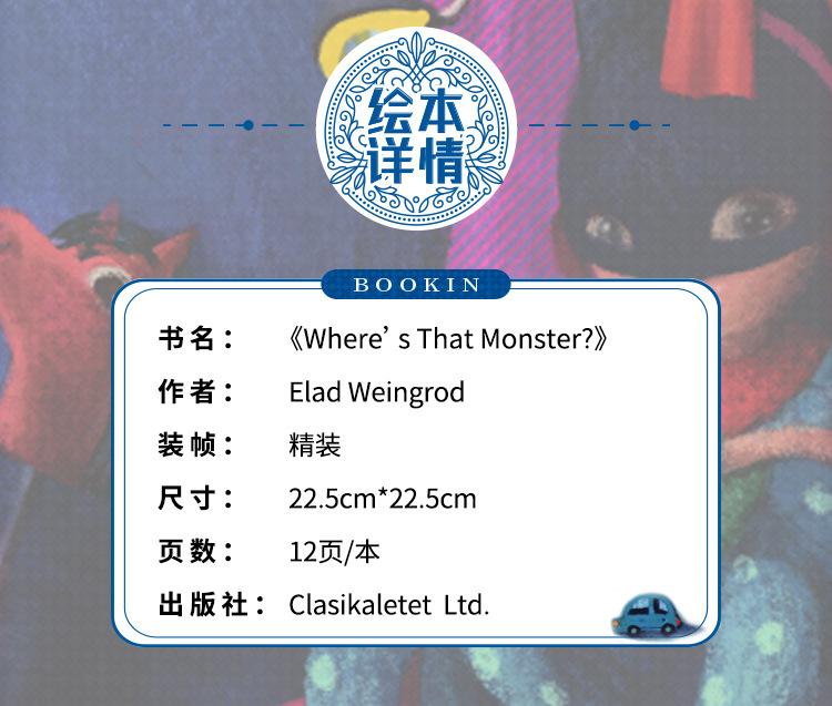 儿童启蒙发声读物-英文绘本 Where s That Monster -绘本描述
